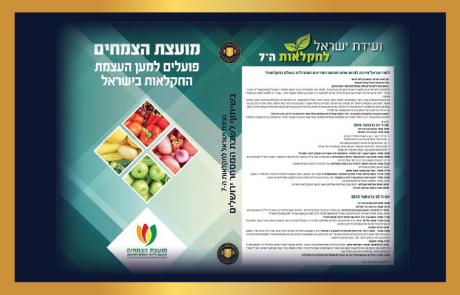וועידת ישראל לחקלאות ה – 7 – יצאה לדרך…