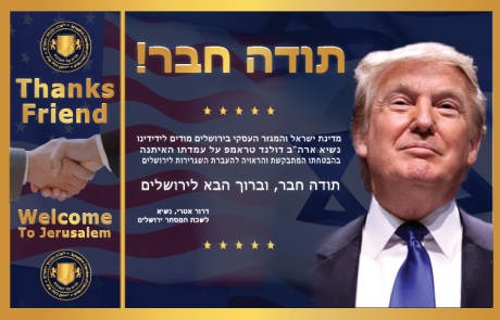 תודה חבר, וברוך הבא לירושלים!