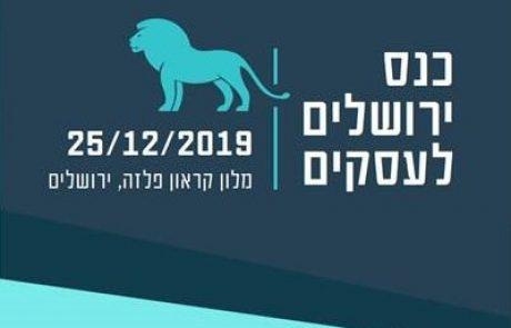 כנס ירושלים לעסקים:  הזירה המרכזית לכלכלה ועסקים המדיניות הלאומית, אתגרים ופתרונות חדשניים ליזמות ועסקים בירושלים על רקע המהפכה הדיגיטלית העולמית