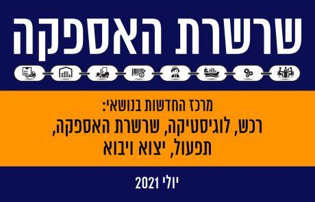 """ירחון """"שרשרת האספקה"""" מדור – הבמה הכלכלית רשויות – עסקים – ממשלה, לחודש יולי 2021"""