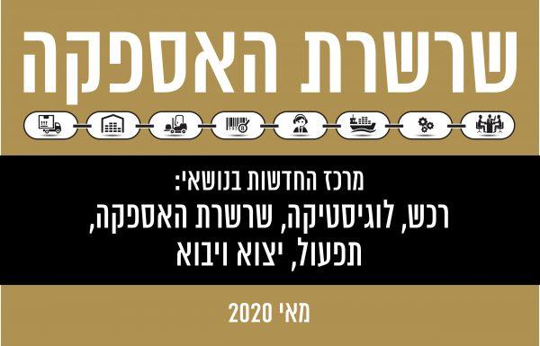 """ירחון """"שרשרת האספקה"""" מדור – הבמה הכלכלית רשויות – עסקים – ממשלה, לחודש מאי 2020"""