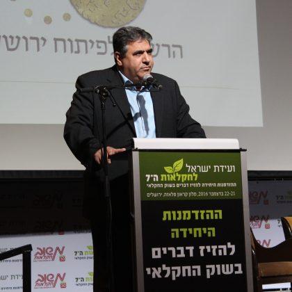 וועידת החקלאות ה-7 שנערכה לראשונה בירושלים