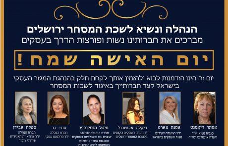 לשכת המסחר ירושלים ונשיא הלשכה מר דרור אטרי מברכים את חברותינו ביום האישה שמח!