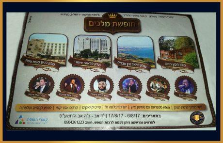 לשכת המסחר ירושלים וחברת 'קשרי תעופה' מעניקים לחברי הלשכה חופשה של מלכים