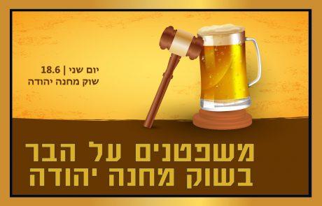 משפטים על הבר בשוק מחנה יהודה בירושלים!
