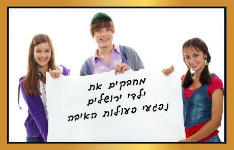 מחבקים את ילדי ירושלים, נפגעי פעולות האיבה