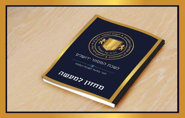 לשכת המסחר ירושלים – מחזון למעשה! (חוברת הלשכה)