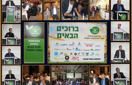 save the date ב – 17-18/2019 זה קורה!!! ועידת ישראל לחקלאות ה – 10