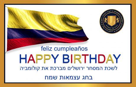 לשכת המסחר מברכת את קולומביה בחג עצמאותה happy birthday