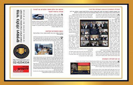 מגזין ירושלים והשפלה אפריל 2018 – מדור כלכלה ועסקים – מביאים לך את החדשות בעסקים