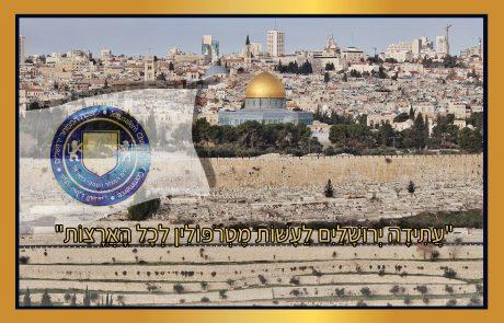 דבר נשיא הלשכה לרגל 52 שנות ירושלים המאוחדת