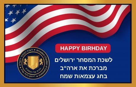 לשכת המסחר ירושלים מברכת את אמריקה ביום הולדתה