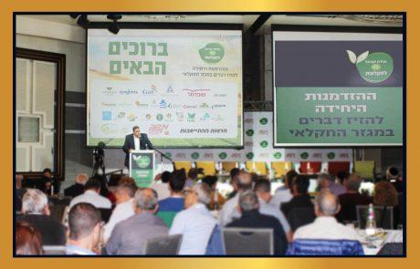 נשיא לשכת המסחר, דרור אטרי, בוועידת החקלאות בי-ם:לשכת המסחר בירושלים תקדם הקמת שוק סיטונאי מודרני בירושלים