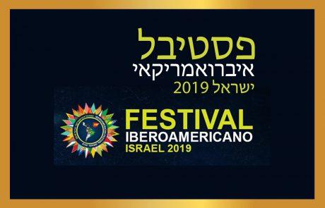 הפסטיבל האיברואמריקאי