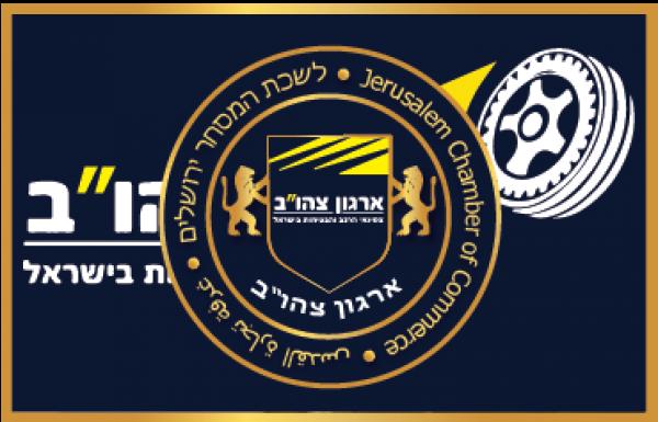 """ארגון צהו""""ב – ארגון הגג של צמיגאי הרכב והבטיחות בישראל"""