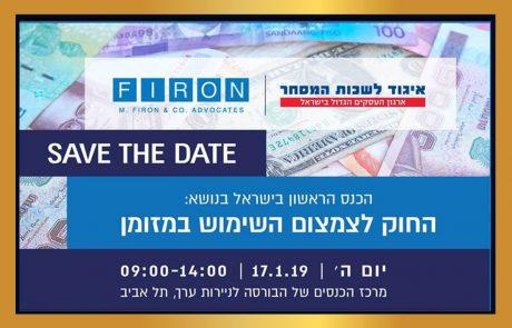 """הכנס הראשון בישראל בנושא """"החוק לצמצום השימוש במזומן"""""""