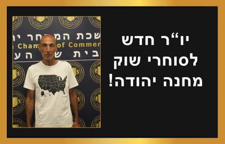 """יו""""ר חדש לסוחרי שוק מחנה יהודה"""