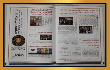 """לשכת המסחר ירושלים ומגזין """"ירושלים שלנו"""" מקדמים שיתוף פעולה ומקימים – מדור """"כלכלה ועסקים"""" !"""