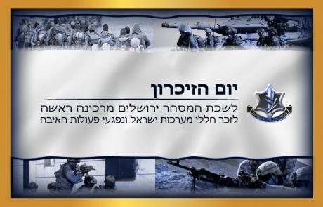 לשכת המסחר ירושלים מרכינה ראשה לזכר חללי מערכות ישראל ונפגעי פעולות האיבה  !