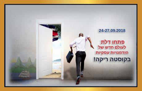 לשכת המסחר ירושלים קוראת לכם לקחת חלק במשלחת הישראלית העסקית הראשונה לאירוע הBTM של Procomer