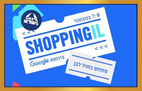48 שעות של מבצעים מטורפים, בחגיגת הקניות הישראלית ברשת