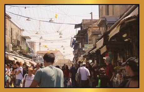 שוק מחנה יהודה בבירתנו האהובה ירושלים גועש