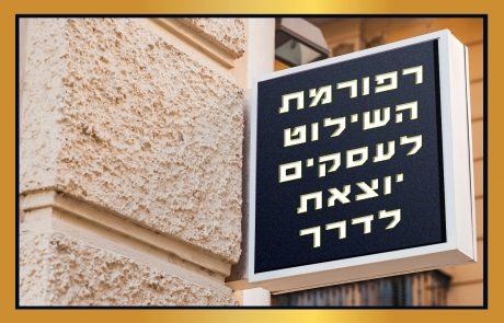 עסקים בירושלים – דואגים לכם!