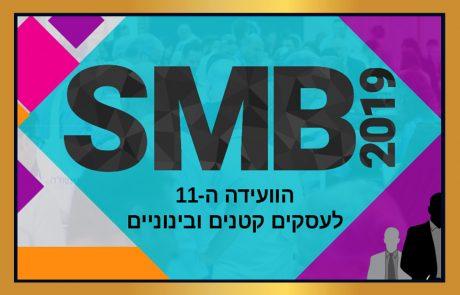 הוועידה ה-11 לעסקים קטנים ובינוניים