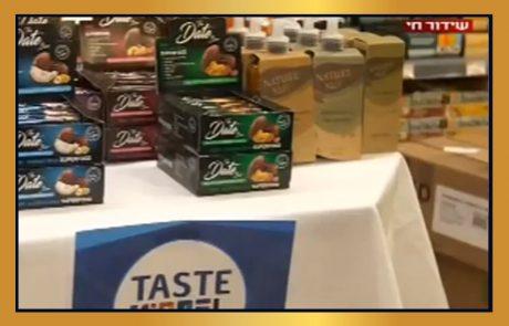 פסטיבל מזון ישראלי ברשת Fairway בניו יורק