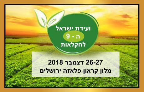 וועידת ישראל ה -9 לחקלאות